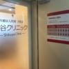 渋谷クリニック(新宿クリニック)で激安のエイズ・性感染症検査をしてきたブログ体験談!