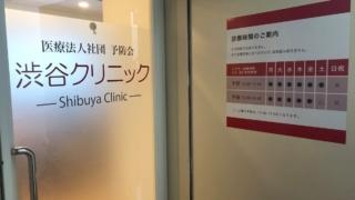 渋谷クリニック
